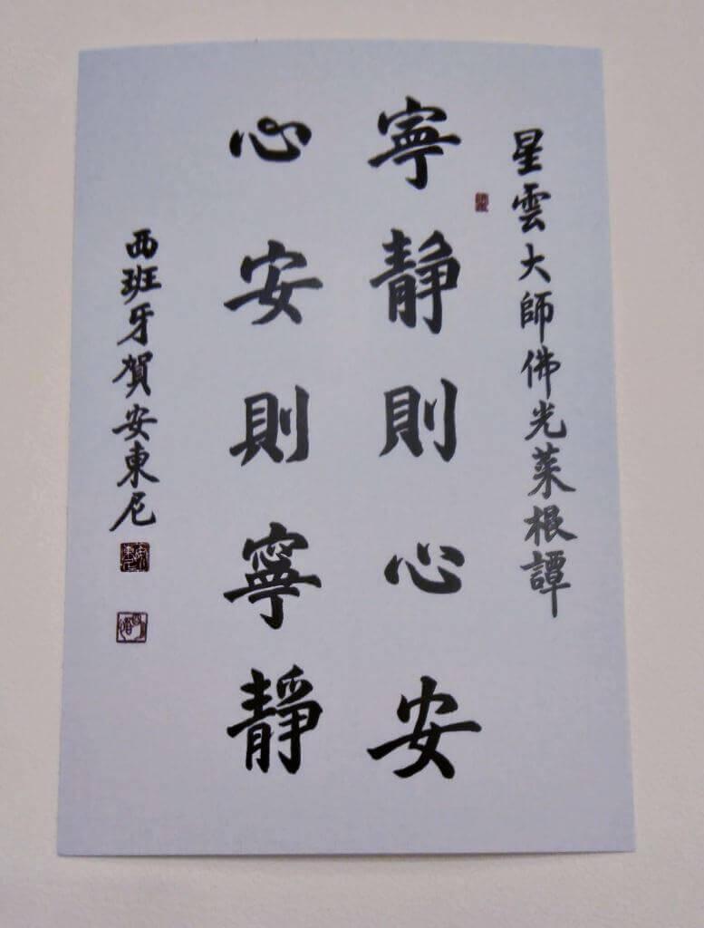 Caligrafía china PruebaTé