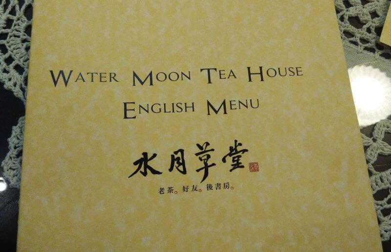 water-moon-tea-house-pruebate